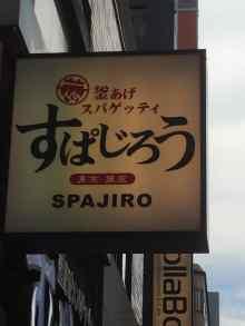 Spajiro4
